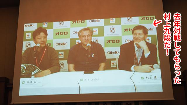 試合の解説役として登場した村上さん。しかも英語で通訳もしちゃう。