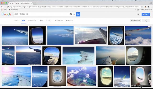 機内の写真といえば、おなじみ「飛行機の羽根」。