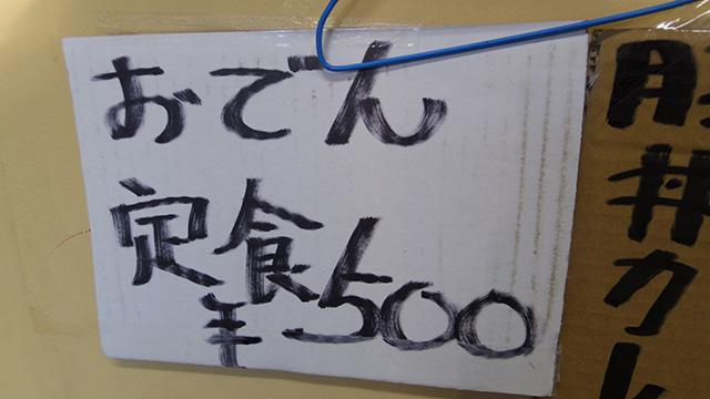 おでん定食も500円
