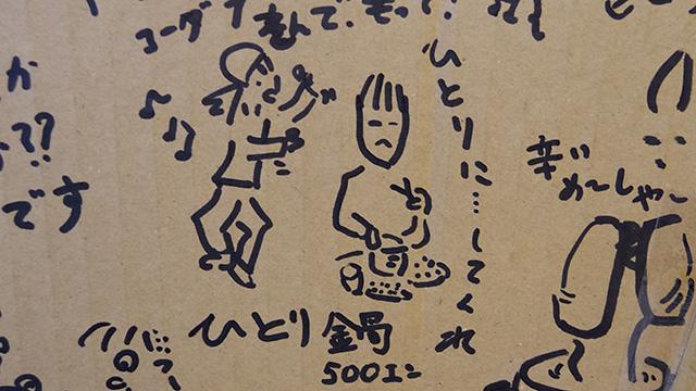 ひとりに…してくれ。ひとり鍋500エン