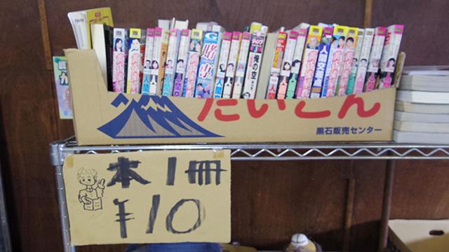 本1冊10円