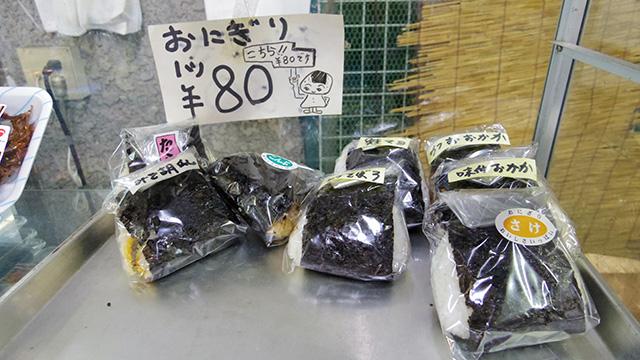 おにぎり1ツ80円。
