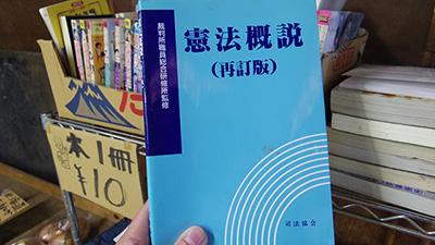 10円本の中にあった「憲法概説」