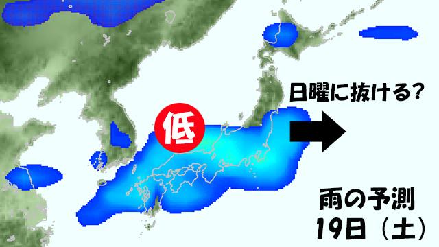 日曜日、雨雲が東へ抜ければ、グンと気温は上昇!