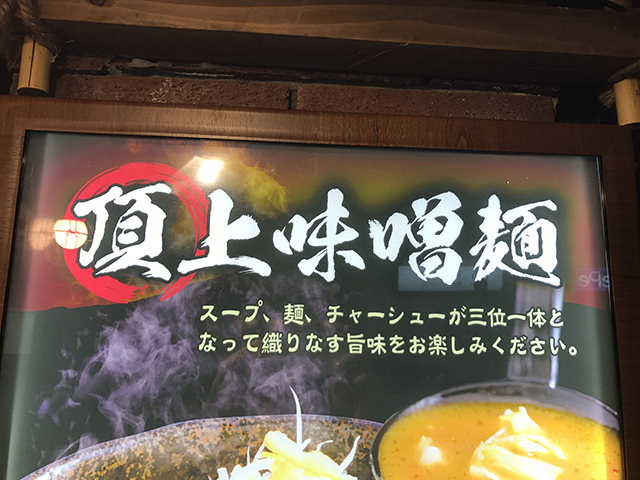 トップオブ味噌ラーメン。高み。