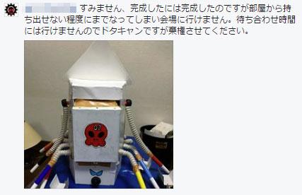 このロボット、作るのに熱中しすぎて一時は運搬不能なレベルに達しており、出場すら危ぶまれた。