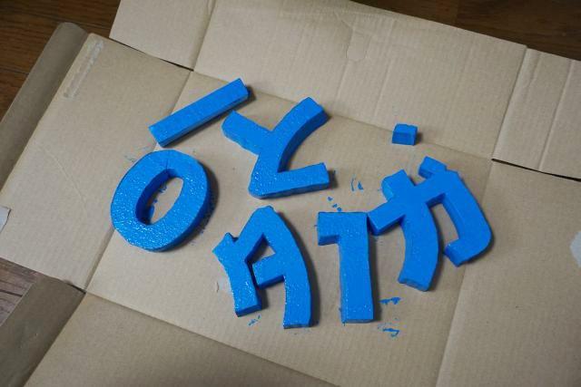 カットしたら水性塗料で色を塗る。漢字をバラバラにするクイズ番組みたいになった。