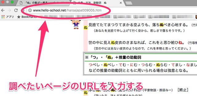 「ぬ」を探す方法は、調べたいページのURLをコピーして入力するだけ。
