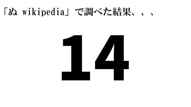 「ぬ wikipedia」で調べた結果。
