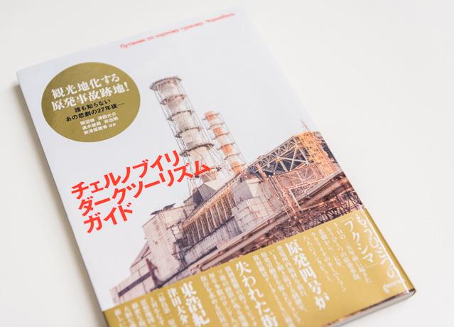 今回の旅をプロデュースした株式会社ゲンロンが出版している本『チェルノブイリ ダークツーリズム ガイド』。この記事でチェルノブイリに行ってみたくなった人は、この本読んで来年のツアーに参加するといいよ。