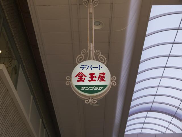 デパート「玉屋」の看板