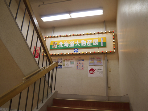 7階の大催事場へのぼる階段