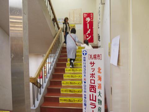そしていよいよ8階へのぼる階段