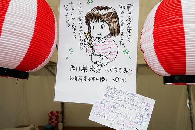最近、東京から米子に移住された漫画家・ひぐちきみこさんのイラスト入りメッセージがぶら下がってた
