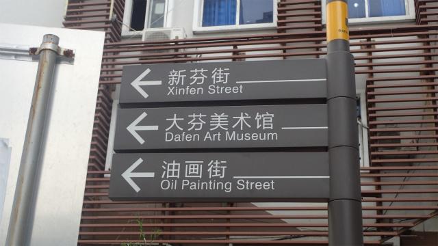 油画街。オイルペインティングストリート。わかりやすい。