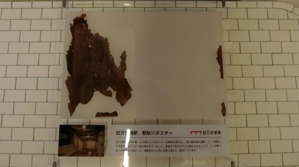 貼ってあったポスターの展示など、昔の万世橋駅が残っている部分もある。