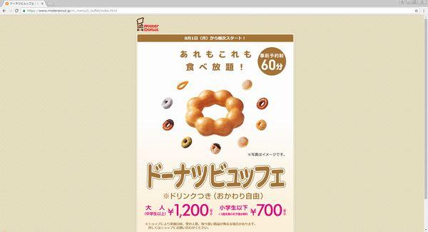 ドリンク付き1200円(税抜価格)の『ドーナツビュッフェ』。