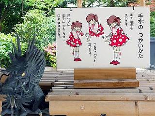 大阪難波神社・京都宇治神社
