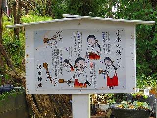 神奈川・思金神社
