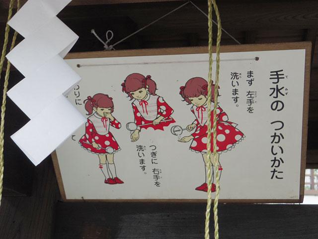 高木神社の手水看板