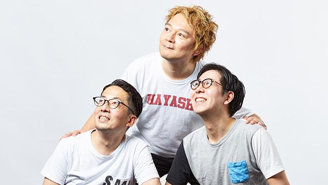 IoTの未来をみつめる3兄弟。