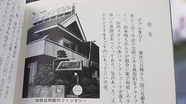 昭和48年の「ファンタジー」