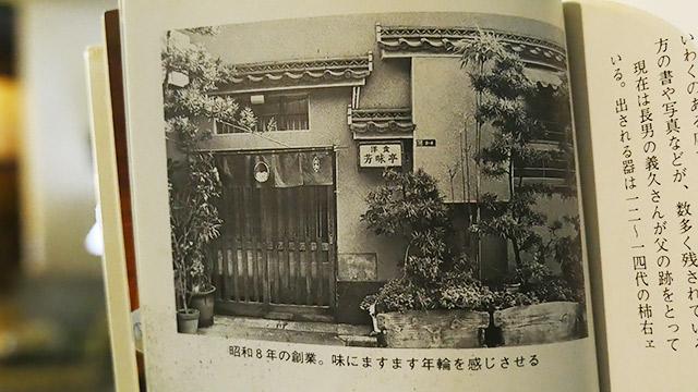 昭和60年の芳味亭