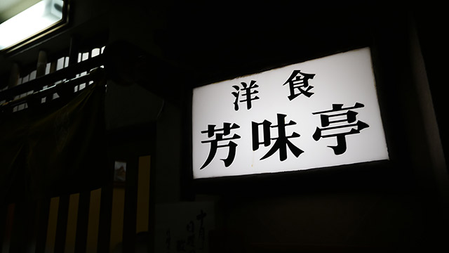 芳味亭(東京都中央区日本橋人形町2-9-4)