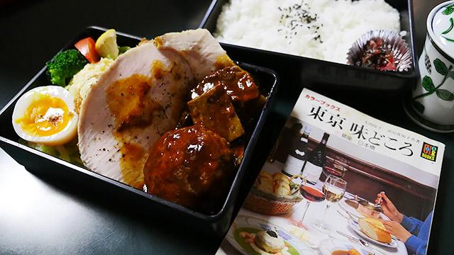 昭和に出版されたガイドブックで洋食屋を巡ります!