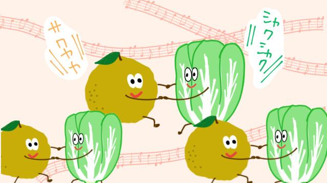 柚子と白菜が手を取り合って踊ってます。