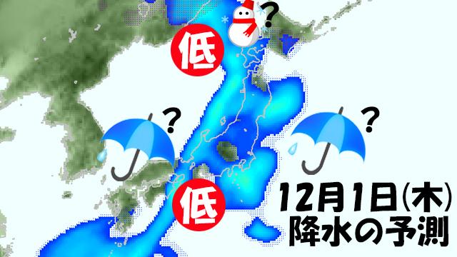 先週は木曜に関東で雪。今週もまた木曜に低気圧が来る。