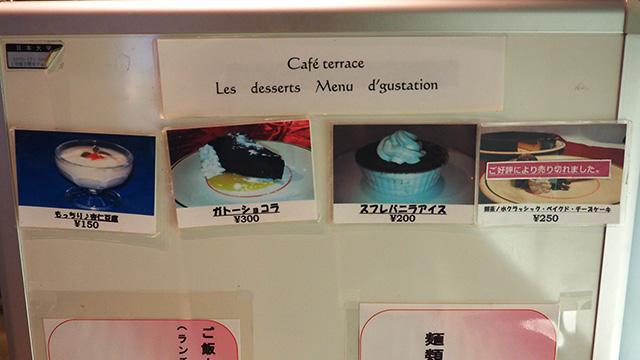 デザートもけっこう本格的。フランス語で案内しちゃってるもんなあ