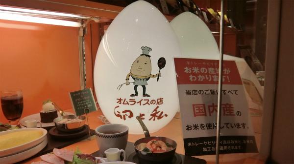 新宿駅前のビルに入っているお店。ほかのフロアも女子率が高い店しかなかった。圧倒的アウェイ感。