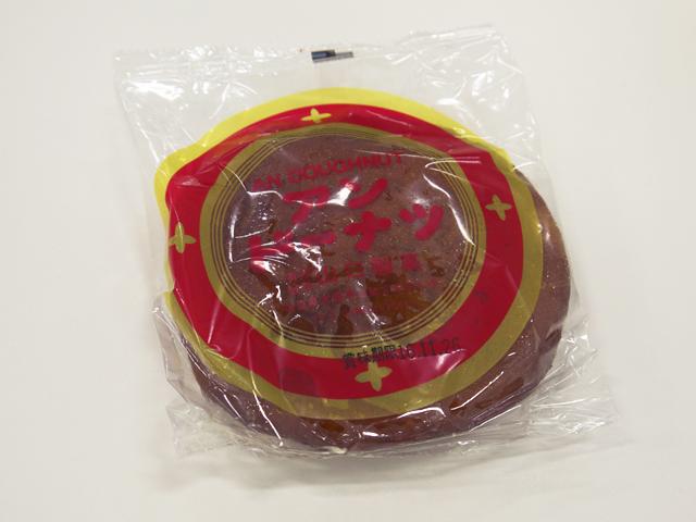 山口製菓のアンドーナツ