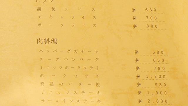 ハンバーグは1950年当時580円。(物価は8.18倍程度と検索で出てきた。5,000円くらいか。ものすごく高い…!!