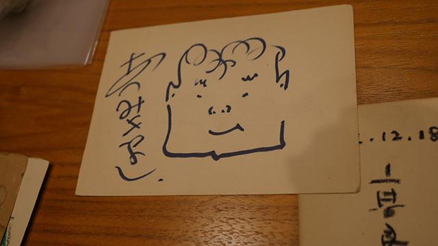 キャンドルに来た有名人のサイン。こちらは渥美清