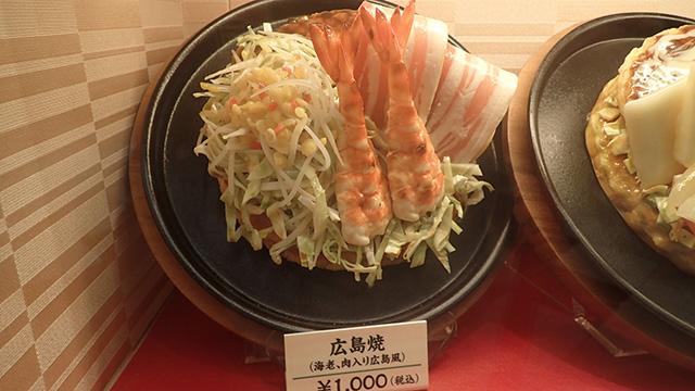 広島焼にも誇らしげに海老が入る。