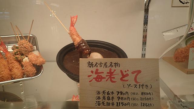 海老フライのどて煮。