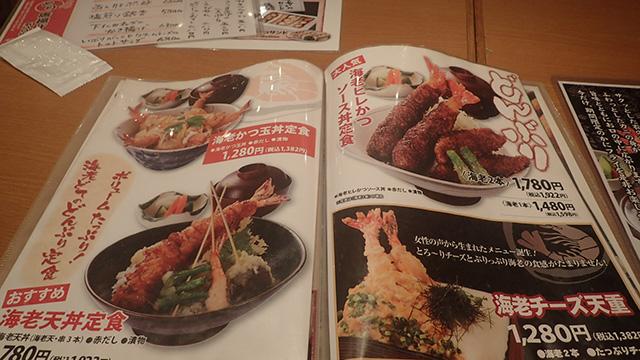 3ページ目、海老の天ぷら。