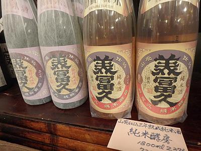 美冨久山廃純米純酔紫霞と美冨久山廃純米酵房三年熟成酒。どちらも米の旨味と力強い酸味が特徴的ないい酒です。