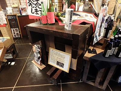 売店内部や蔵見学のスペースは蔵人総出で手作りしたそうです。これは使わなくなった酒を絞る古い道具をテーブル代わりにしたもの。