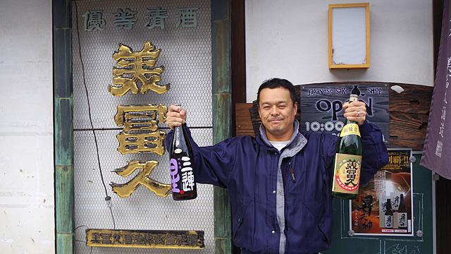 滋賀県甲賀市の美冨久酒造。もうすぐ創業100年。100周年記念の日本酒の名前を募集中です(2016年12月31日まで)。