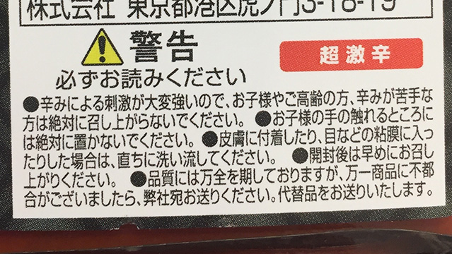 チリソースの警告文