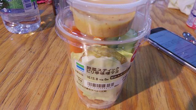 チリソースを付けて食べる用に野菜スティック