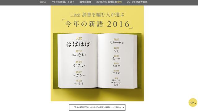 三省堂「今年の新語2016」ウェブサイト