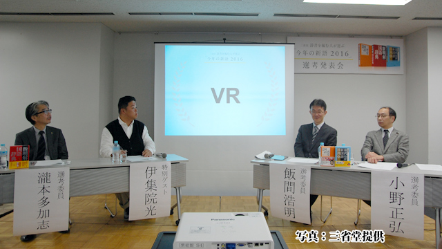 左から三省堂の瀧本さん、伊集院さん、飯間先生、小野先生。