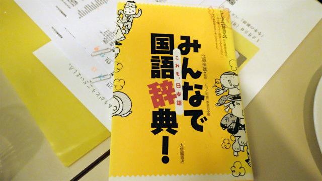 2006年に出た「みんなで国語辞典!」という書籍