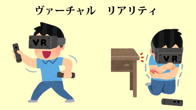 VR技術はやっと定着しはじめた