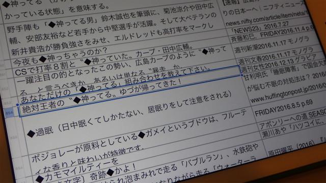 稲川さんが個人的に行っている新語の用例採集では、野球以外での「神ってる」の使用例がいくつかあった