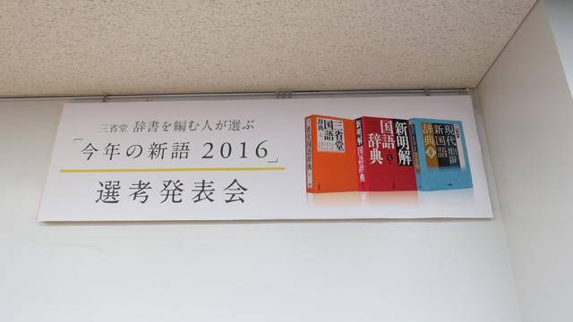 なぜ「ほぼほぼ」が今年の新語2016なのか? マニアに分析してもらいます